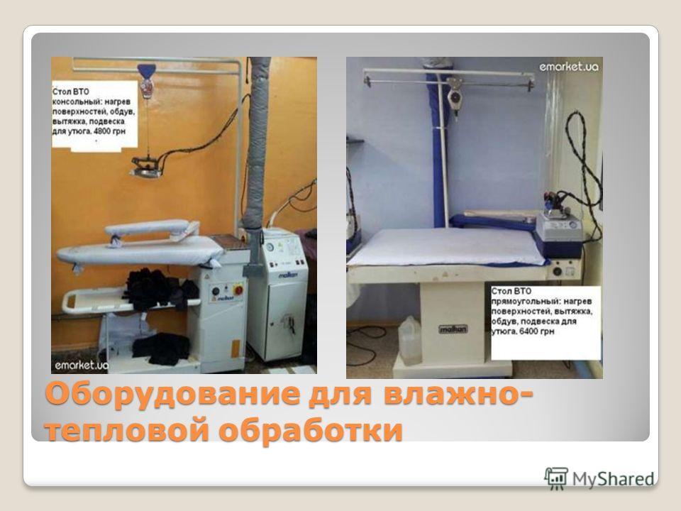 Оборудование для влажно- тепловой обработки