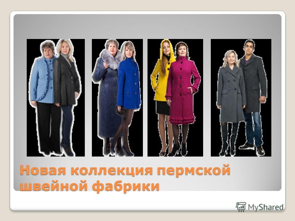 Новая коллекция пермской швейной фабрики