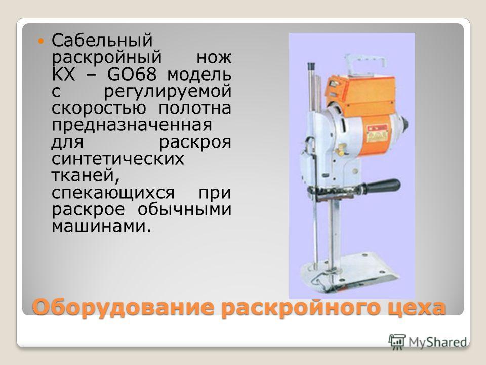 Оборудование раскройного цеха Сабельный раскройный нож KX – GO68 модель с регулируемой скоростью полотна предназначенная для раскроя синтетических тканей, спекающихся при раскрое обычными машинами.