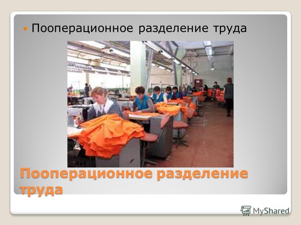 Пооперационное разделение труда