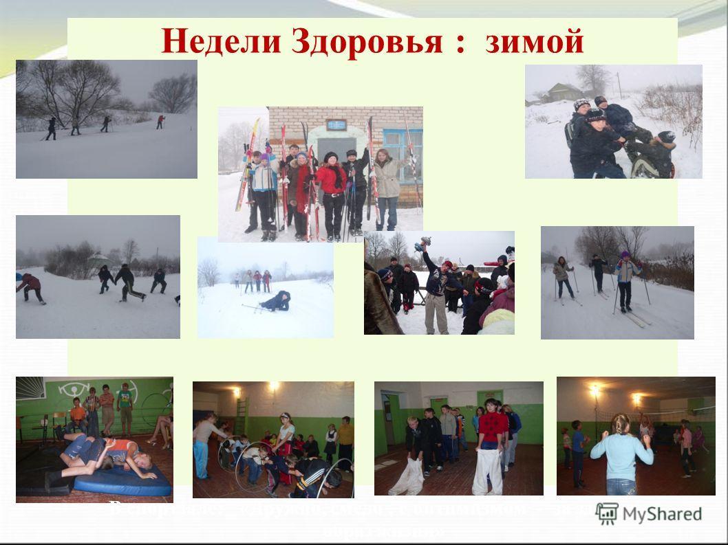 Недели Здоровья : зимой В спортзале: «Дружно, смело, с оптимизмом - за здоровый образ жизни»