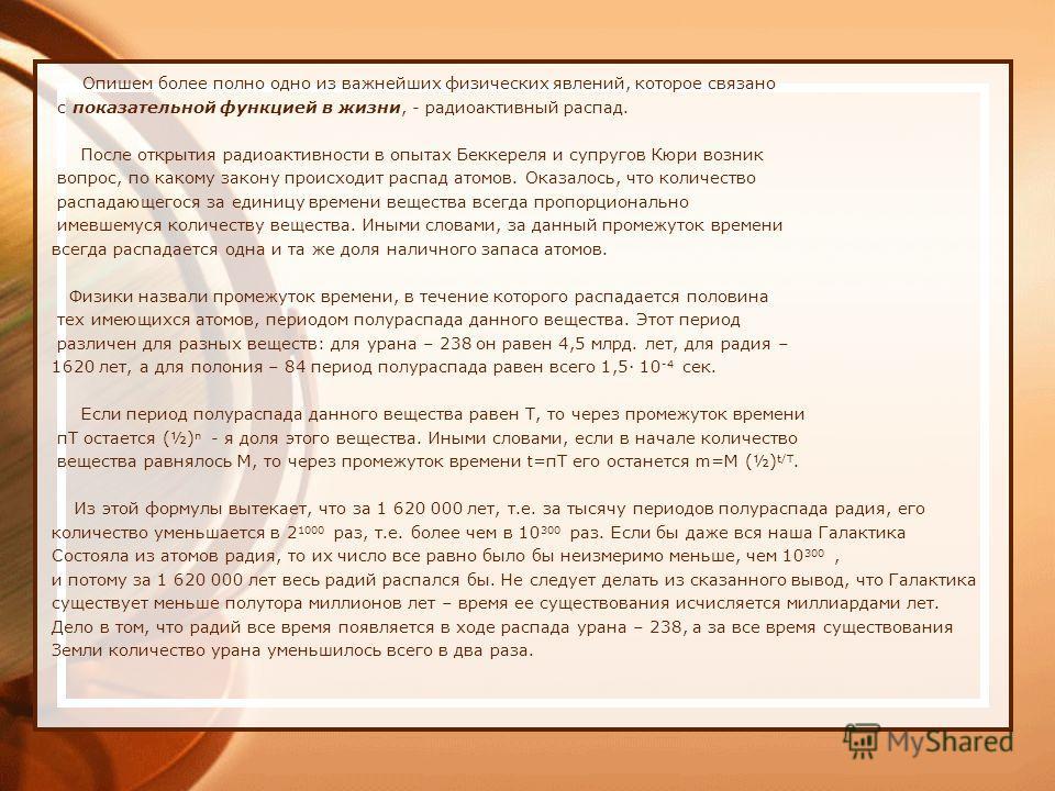 Физические открытия - e0dc
