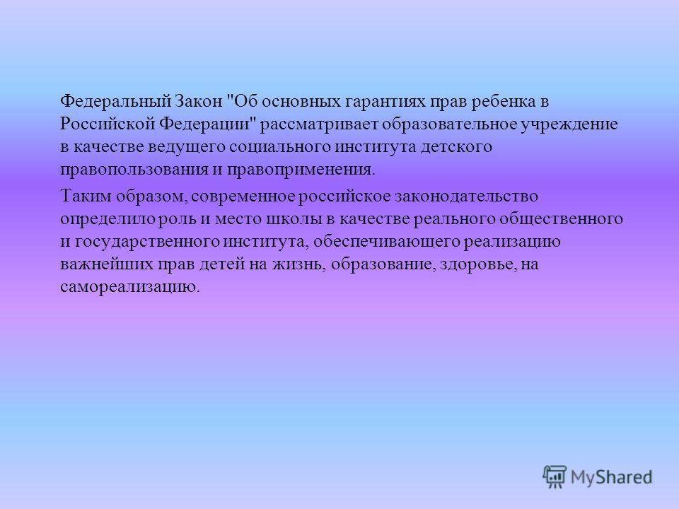В соответствии со ст. 14,15 ФЗ
