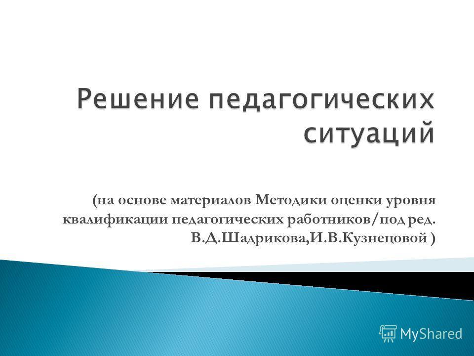 (на основе материалов Методики оценки уровня квалификации педагогических работников/под ред. В.Д.Шадрикова,И.В.Кузнецовой )