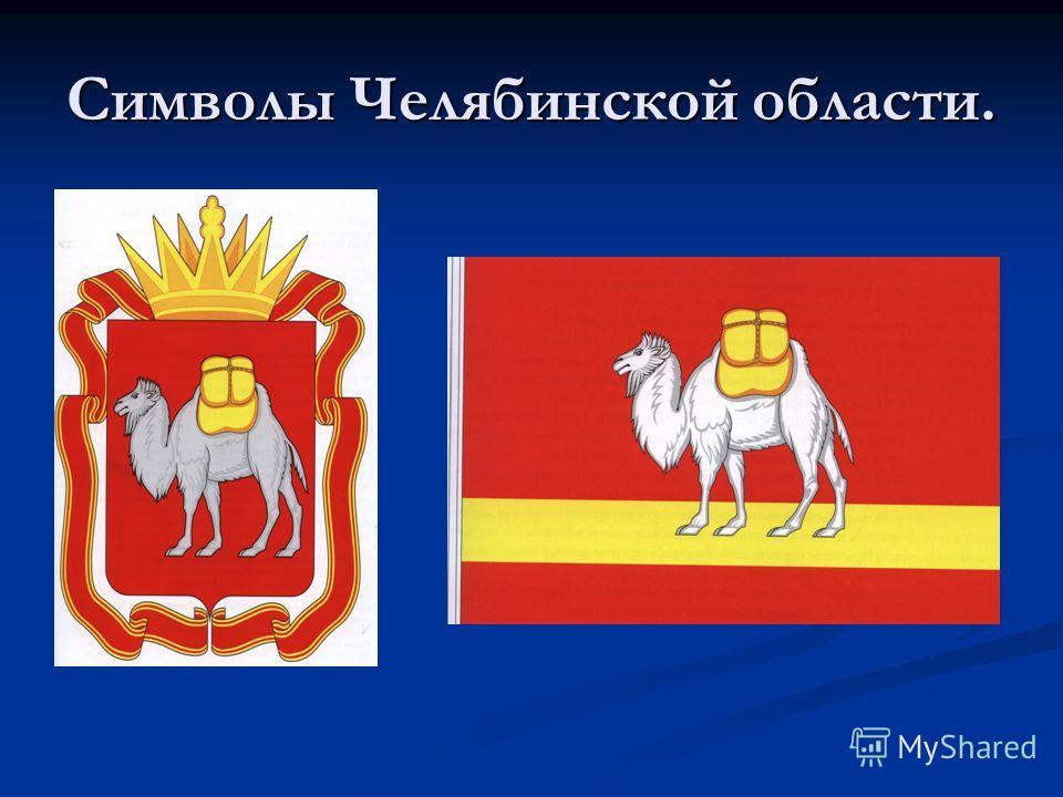 Символы Челябинской области.