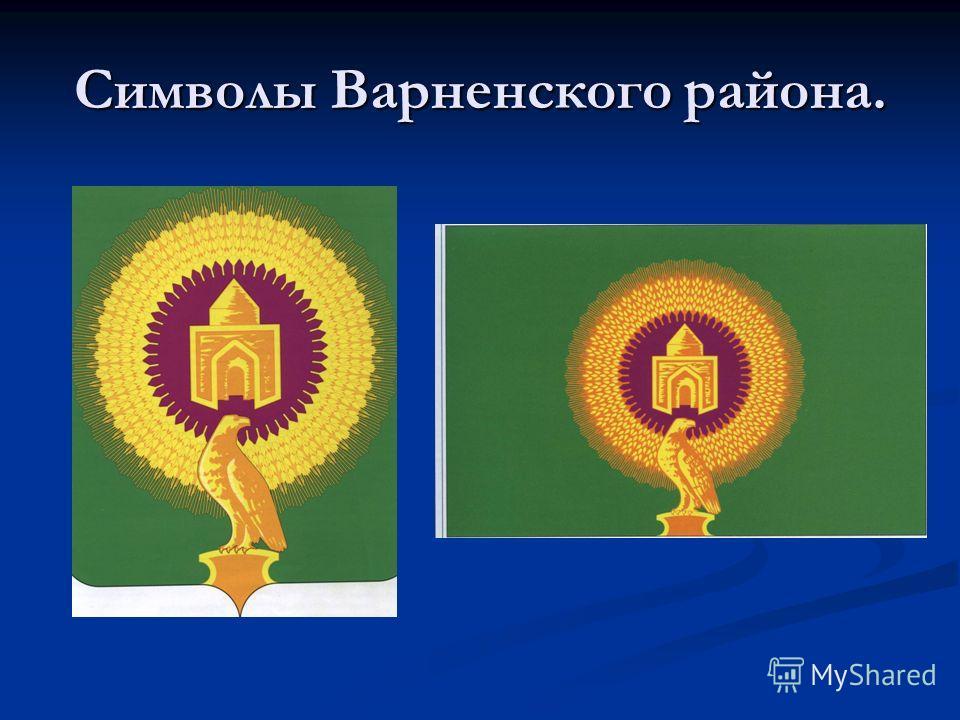 Символы Варненского района.