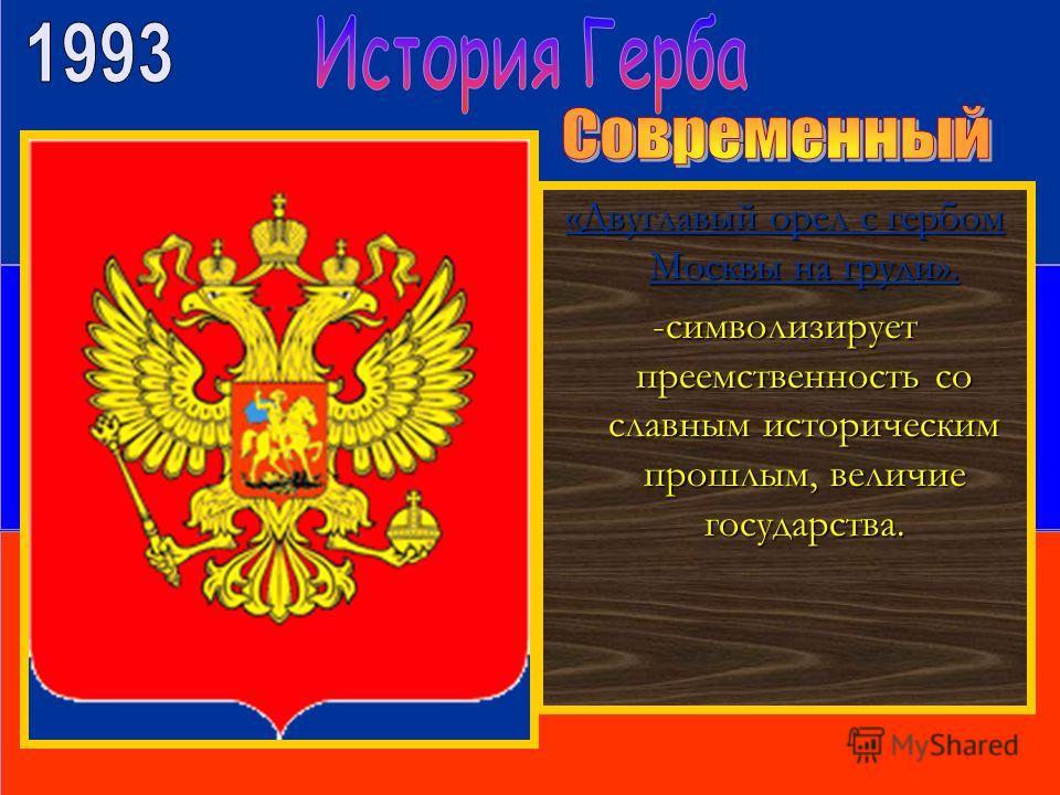 «Двуглавый орел с гербом Москвы на груди». -символизирует преемственность со славным историческим прошлым, величие государства.