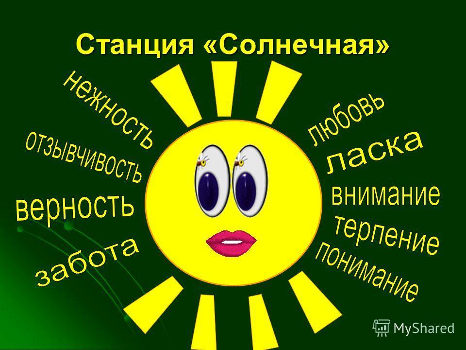 Станция «Солнечная»