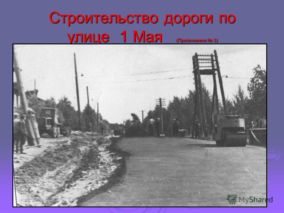 Строительство дороги по улице 1 Мая (Приложение 3)