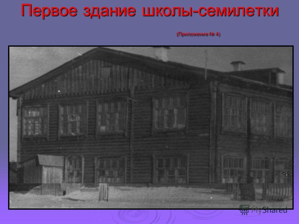 Первое здание школы-семилетки (Приложение 4)