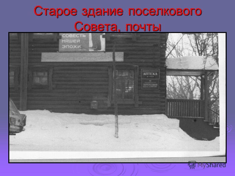 Старое здание поселкового Совета, почты