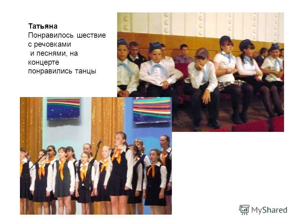 Татьяна Понравилось шествие с речовками и песнями, на концерте понравились танцы