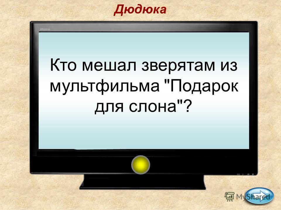 Как звали главного героя мультфильма Трое из Простоквашино? дядя Фёдор
