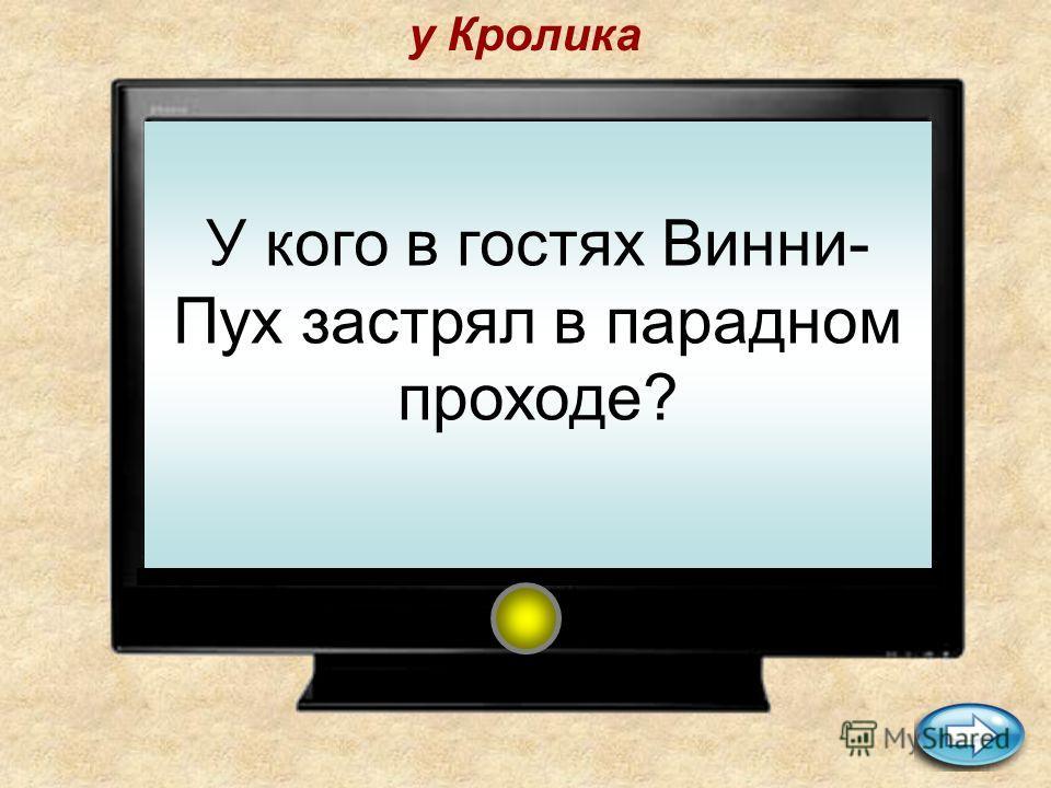 Лосяш Кто из Cмешариков является продвинутым пользователем Интернета и компьютера?