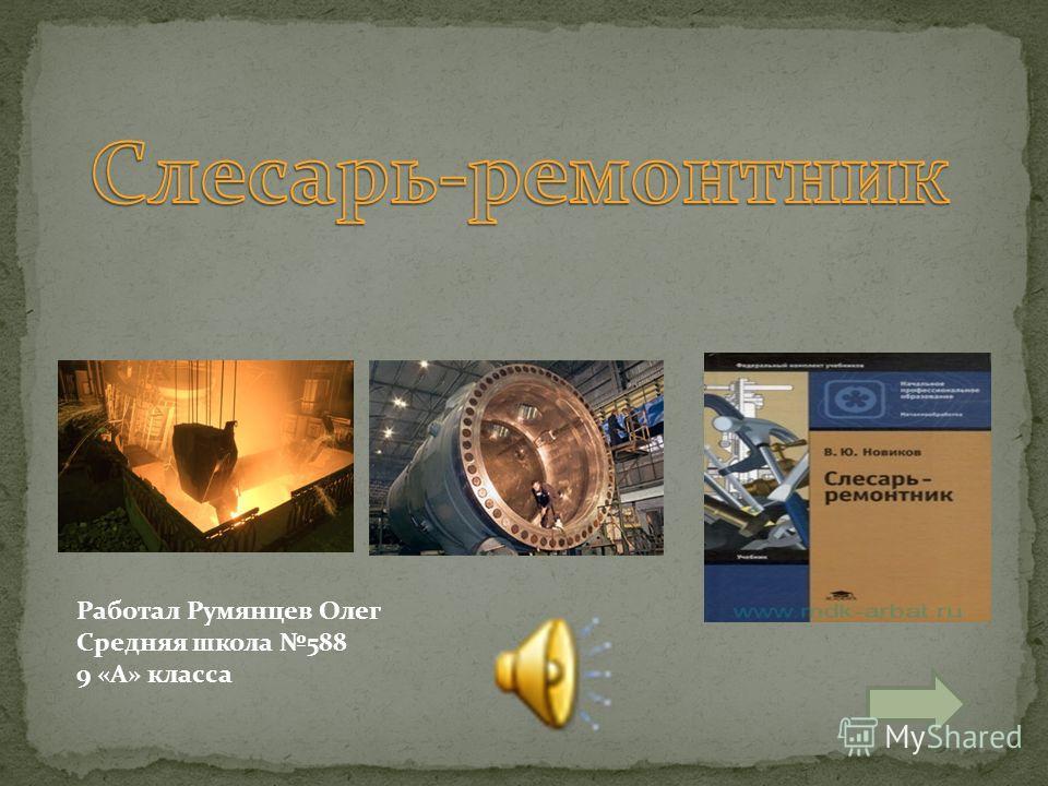 Работал Румянцев Олег Средняя школа 588 9 «А» класса