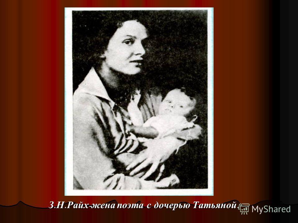 З. Н. Райх - жена поэта с дочерью Татьяной. З. Н. Райх - жена поэта с дочерью Татьяной.