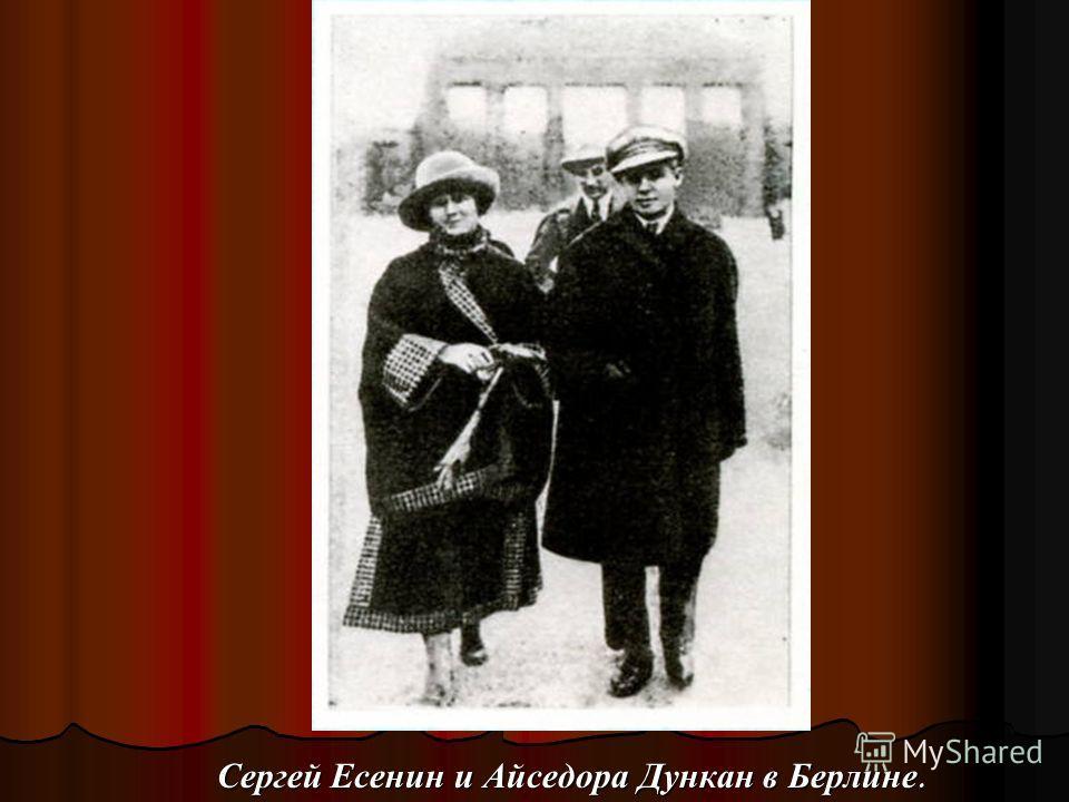 Сергей Есенин и Айседора Дункан в Берлине. Сергей Есенин и Айседора Дункан в Берлине.