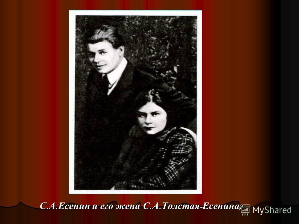 С. А. Есенин и его жена С. А. Толстая - Есенина.