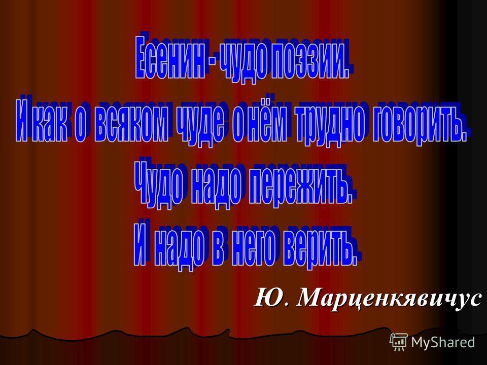 Ю. Марценкявичус Ю. Марценкявичус