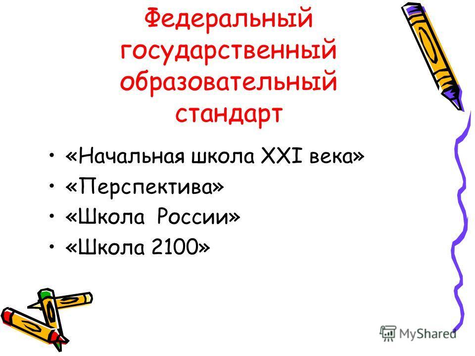 Федеральный государственный образовательный стандарт «Начальная школа XXI века» «Перспектива» «Школа России» «Школа 2100»