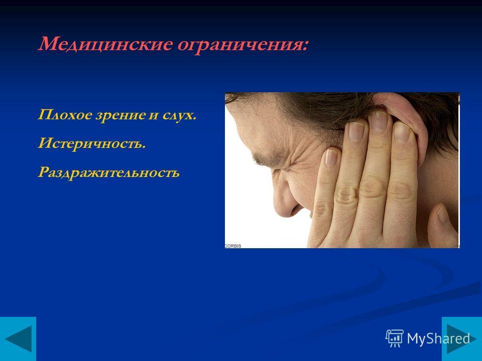 Медицинские ограничения: Плохое зрение и слух. Истеричность. Раздражительность