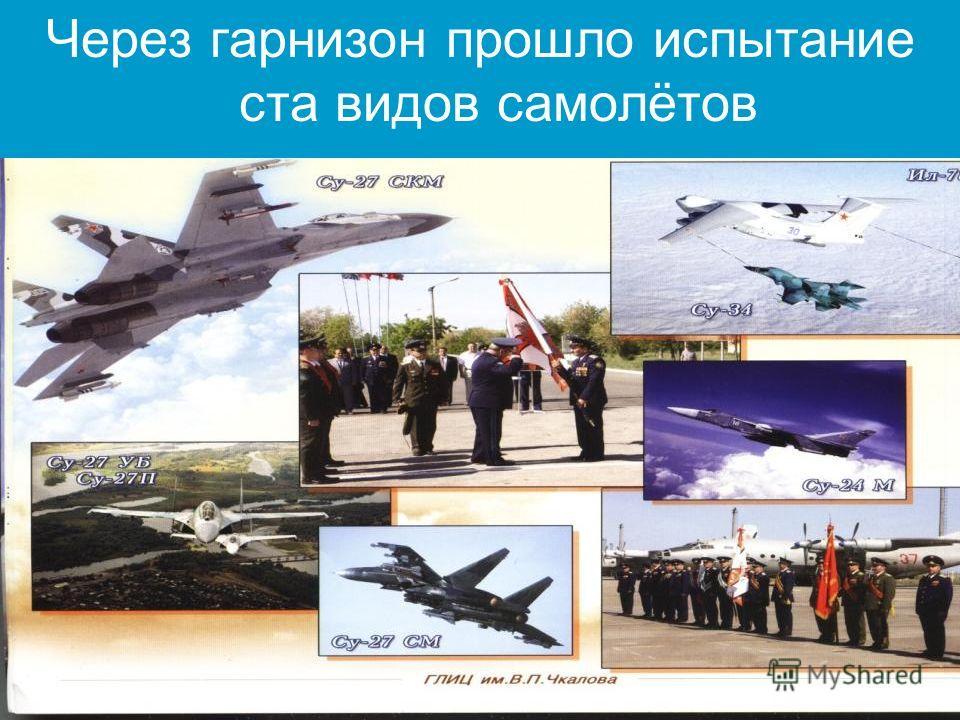 Через гарнизон прошло испытание ста видов самолётов