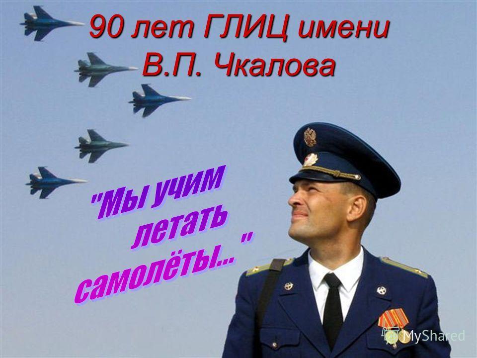 90 лет ГЛИЦ имени В.П. Чкалова