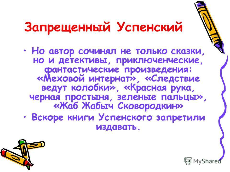 Это я, почтальон Печкин!