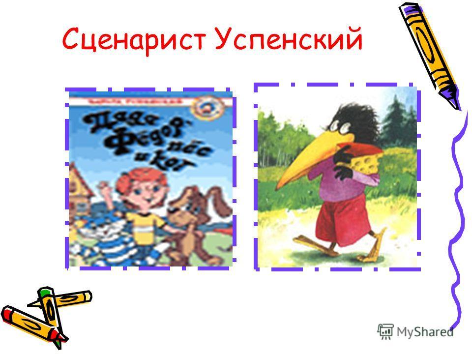 Сценарист Успенский Но разрешили снять мультфильмы по его книгам: «Рыжий, рыжий, конопатый», «Пластилиновая ворона», «Крокодил Гена и его друзья», «Трое из Простоквашино», «Следствие ведут колобки», «Разноцветная семейка»