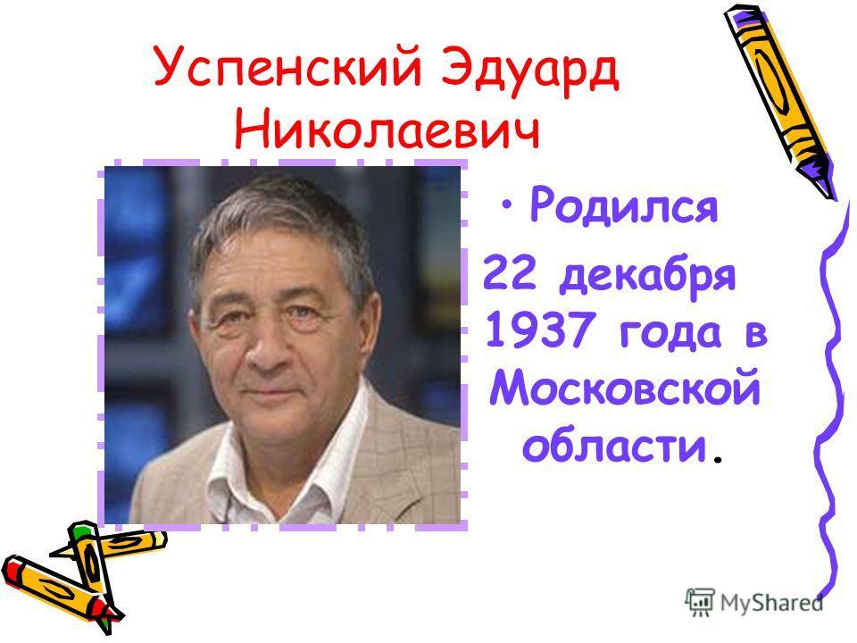 Эдуард Николаевич Успенский По страницам жизни и творчества