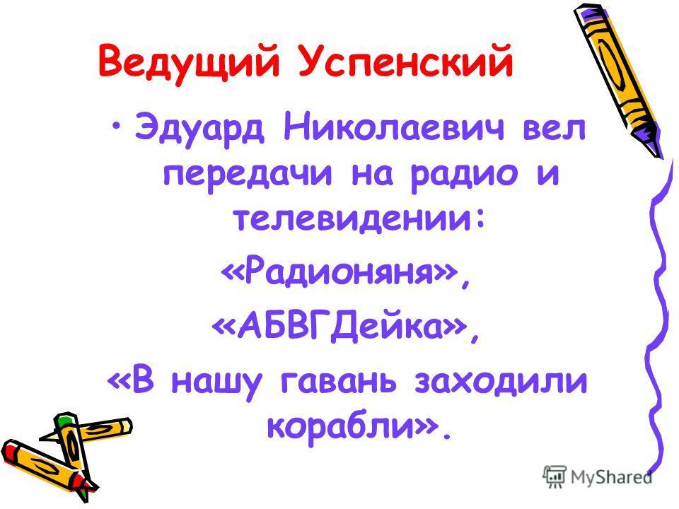 Поэт Успенский Попробовал Эдуард Николаевич и стихи сочинять. Результат превзошел ожидания - прекрасный сборник «Разноцветная семейка».