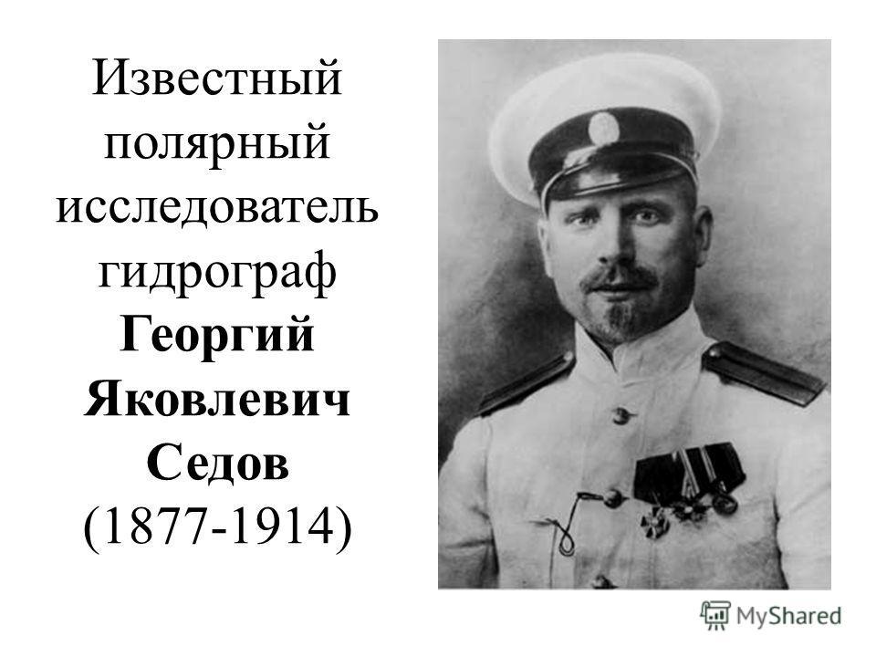Известный полярный исследователь гидрограф Георгий Яковлевич Седов (1877-1914)