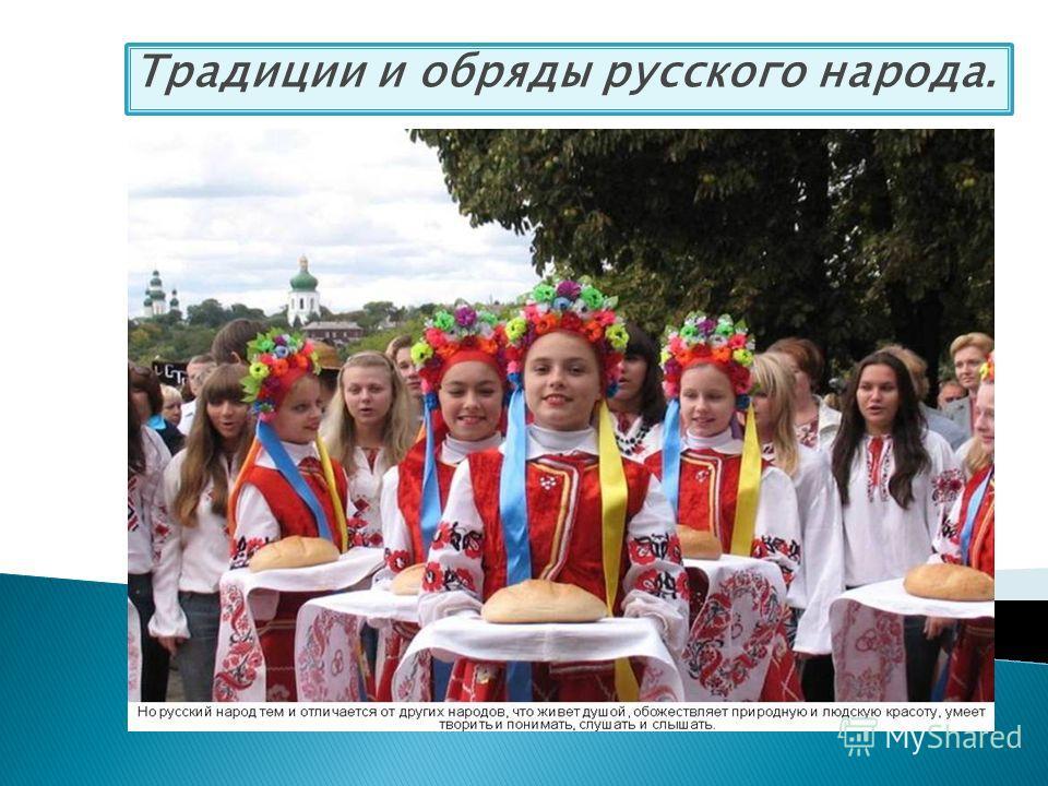 Традиции и обряды русского народа.