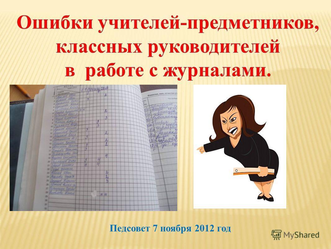 Педсовет 7 ноября 2012 год