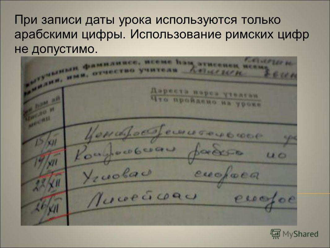 При записи даты урока используются только арабскими цифры. Использование римских цифр не допустимо.