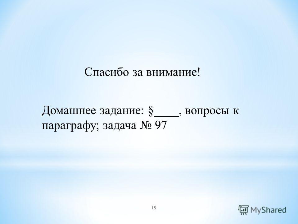 19 Спасибо за внимание! Домашнее задание: §____, вопросы к параграфу; задача 97
