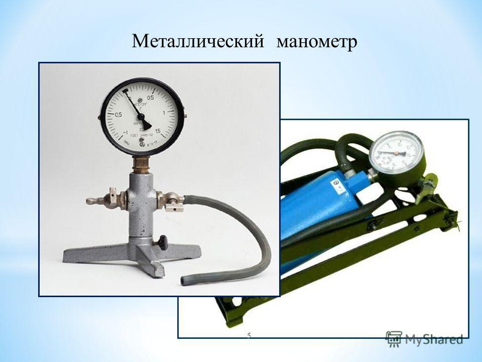 Металлический манометр 5
