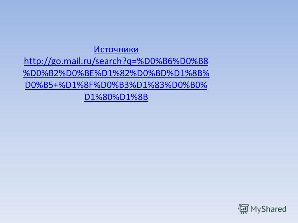 Источники http://go.mail.ru/search?q=%D0%B6%D0%B8 %D0%B2%D0%BE%D1%82%D0%BD%D1%8B% D0%B5+%D1%8F%D0%B3%D1%83%D0%B0% D1%80%D1%8B
