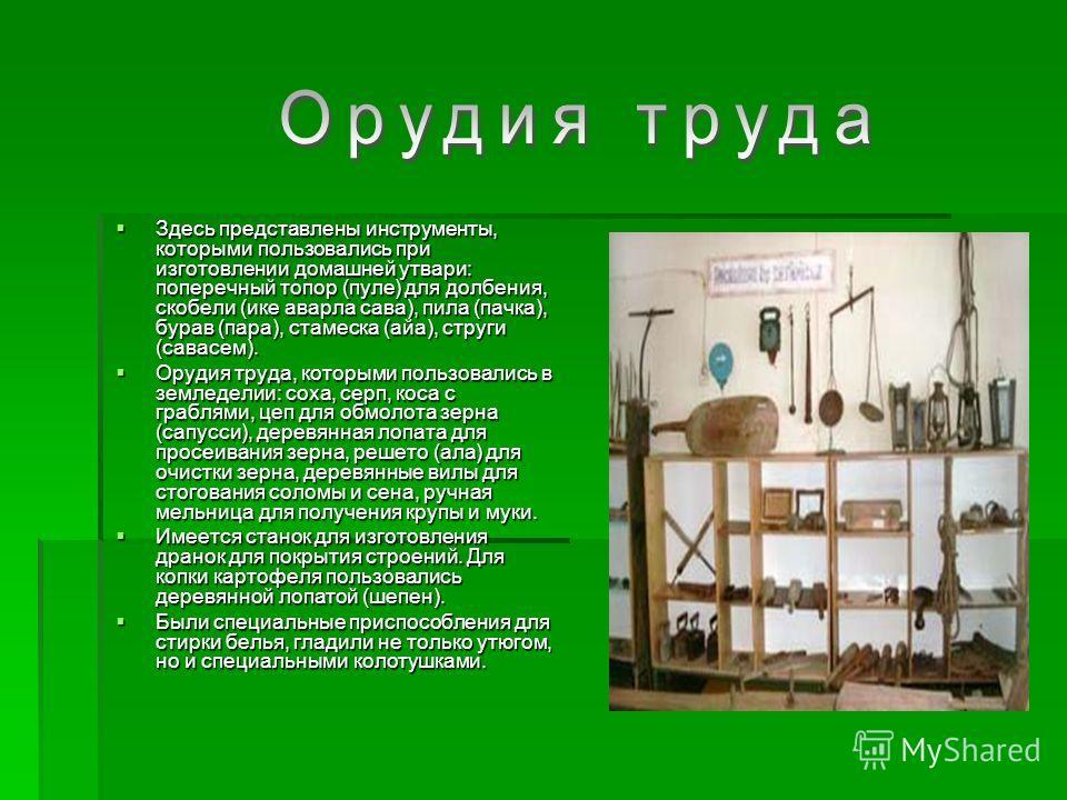Почти вся домашняя утварь изготовлялась из дерева. Имеющуюся в музее утварь можно разделить на группы: Почти вся домашняя утварь изготовлялась из дерева. Имеющуюся в музее утварь можно разделить на группы: Утварь, долблёная с цельным дном: чаши (тирe