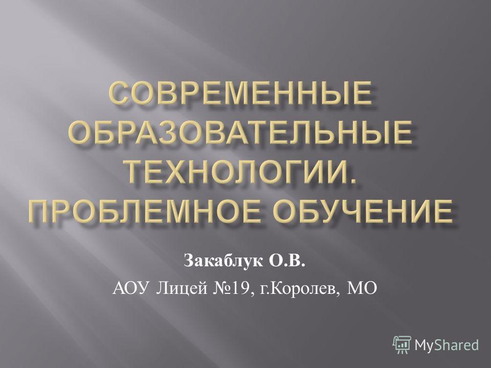 Закаблук О. В. АОУ Лицей 19, г. Королев, МО