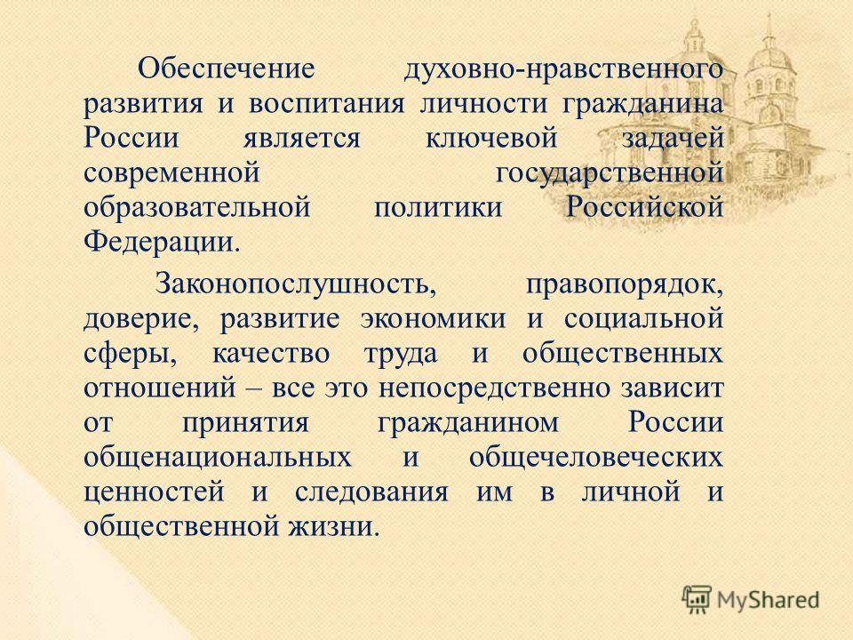 Обеспечение духовно-нравственного развития и воспитания личности гражданина России является ключевой задачей современной государственной образовательной политики Российской Федерации. Законопослушность, правопорядок, доверие, развитие экономики и соц