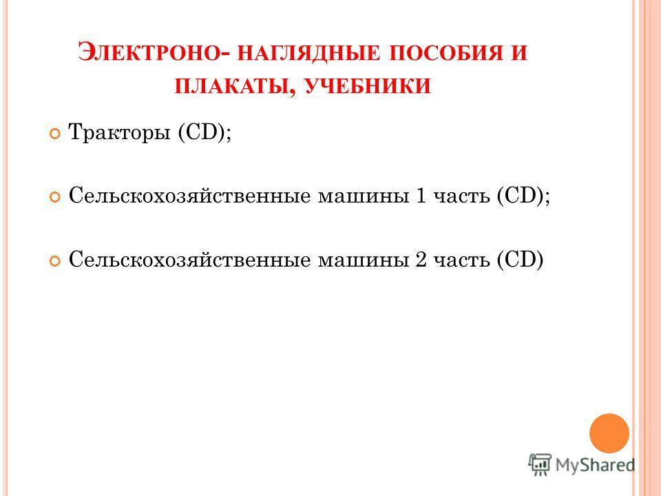 Э ЛЕКТРОНО - НАГЛЯДНЫЕ ПОСОБИЯ И ПЛАКАТЫ, УЧЕБНИКИ Тракторы (CD); Сельскохозяйственные машины 1 часть (CD); Сельскохозяйственные машины 2 часть (CD)