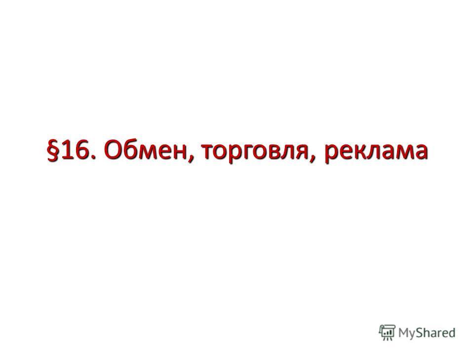 §16. Обмен, торговля, реклама
