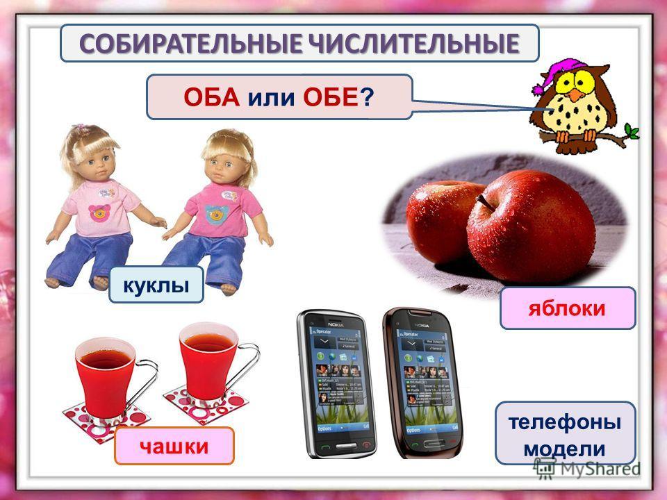 Собирательные числительные Сколько в русском языке собирательных числительных? двое трое пятеро семеро восьмеро десятеро девятеро шестеро четверо