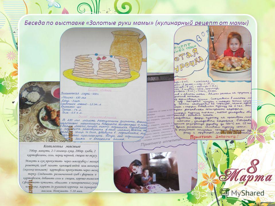 Беседа по выставке «Золотые руки мамы» (кулинарный рецепт от мамы)