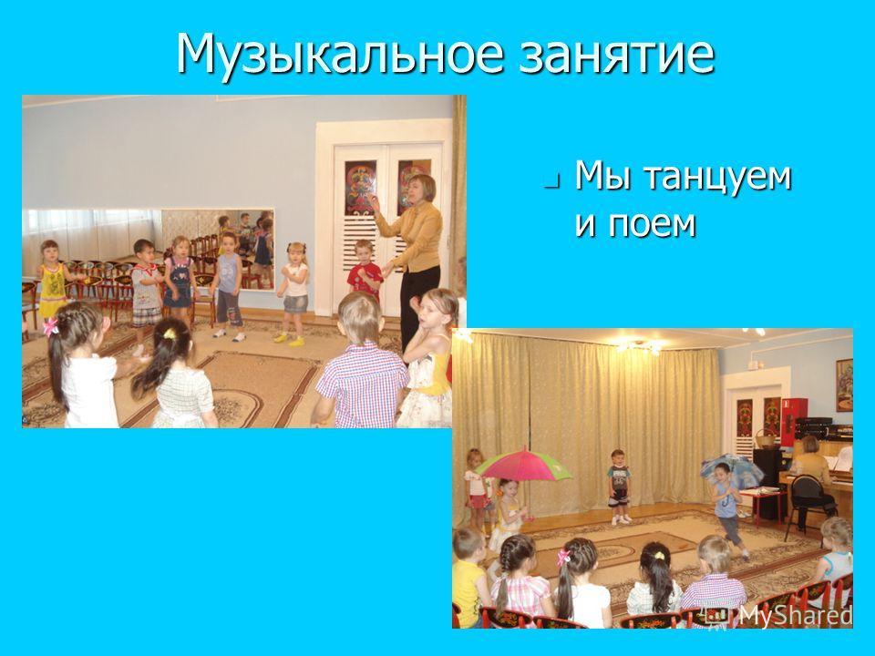 Музыкальное занятие Мы танцуем и поем Мы танцуем и поем