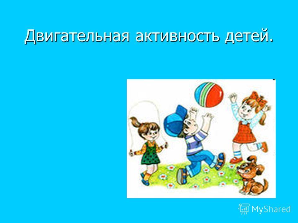 Двигательная активность детей.