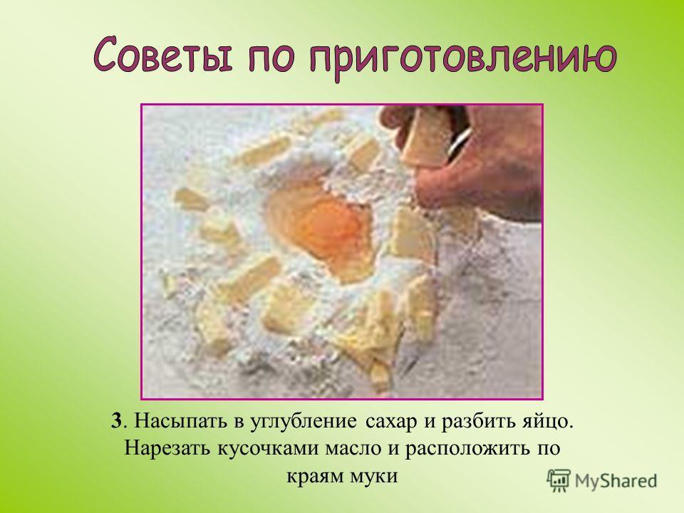 3. Насыпать в углубление сахар и разбить яйцо. Нарезать кусочками масло и расположить по краям муки