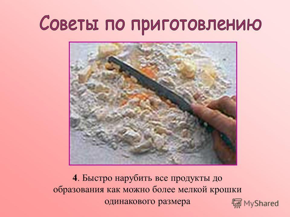 4. Быстро нарубить все продукты до образования как можно более мелкой крошки одинакового размера