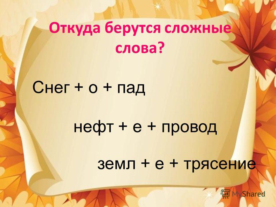 З а п о м н и! Корни сложных слов соединяются гласными О или Е.